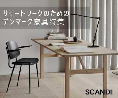 リモートワークのためのデンマーク家具特集